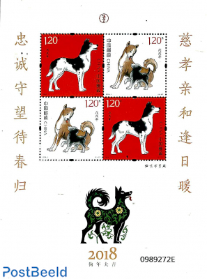 Year of the dog s/s